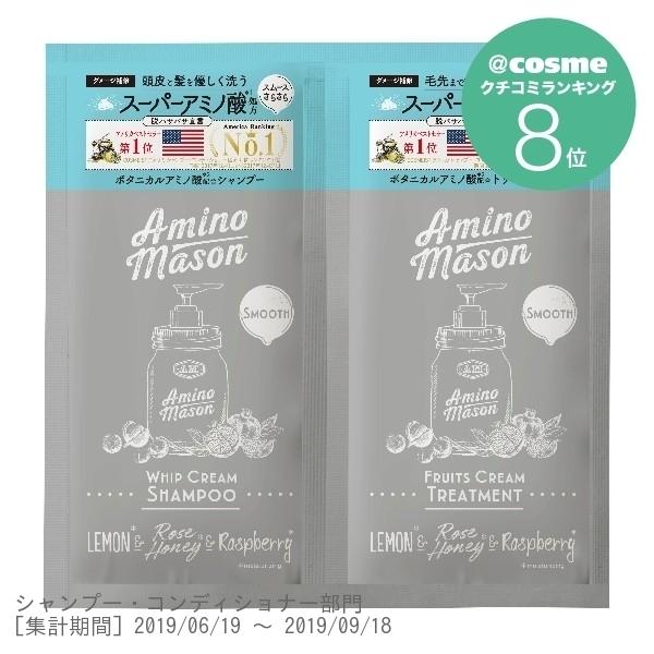 アミノメイソンスムース1dayトライアル / トライアル / 10ml+10ml / さらさら / ピオニーローズブーケの香り