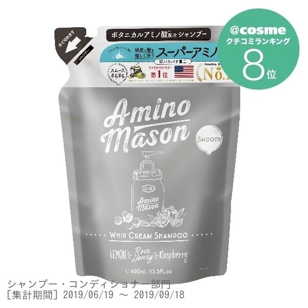 アミノメイソンスムースホイップクリームシャンプー / 詰替え / 400ml / さらさら / ピオニーローズブーケの香り