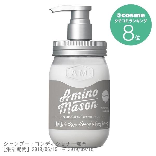 アミノメイソンスムースフルーツクリームトリートメント / 本体 / 450ml / さらさら / ピオニーローズブーケの香り