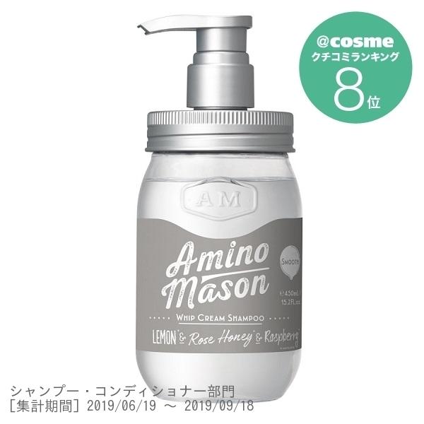 アミノメイソンスムースホイップクリームシャンプー / 本体 / 450ml / さらさら / ピオニーローズブーケの香り