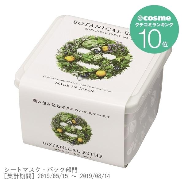ボタニカルエステシートマスク / モイスト / 30枚入