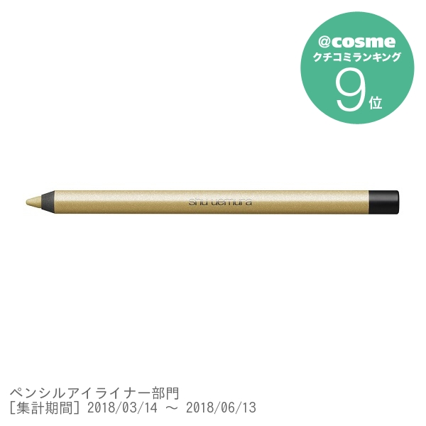 ドローイング ペンシル / G ゴールド 93
