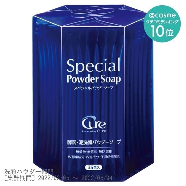 スペシャルパウダーソープCure / 0.6g×35包