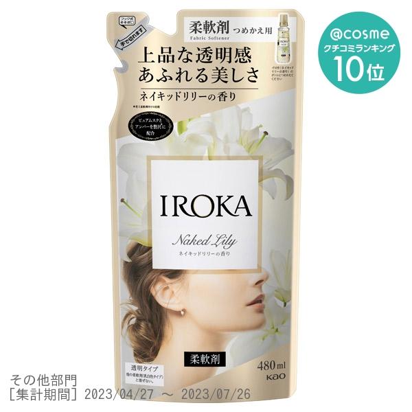 フレア フレグランス IROKA ネイキッド センシュアル / 詰替え / 480ml / エアリーリリーの香り
