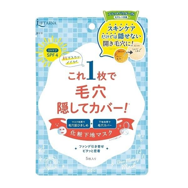 リフターナ ベースメイキングマスク / SPF4 / 5枚