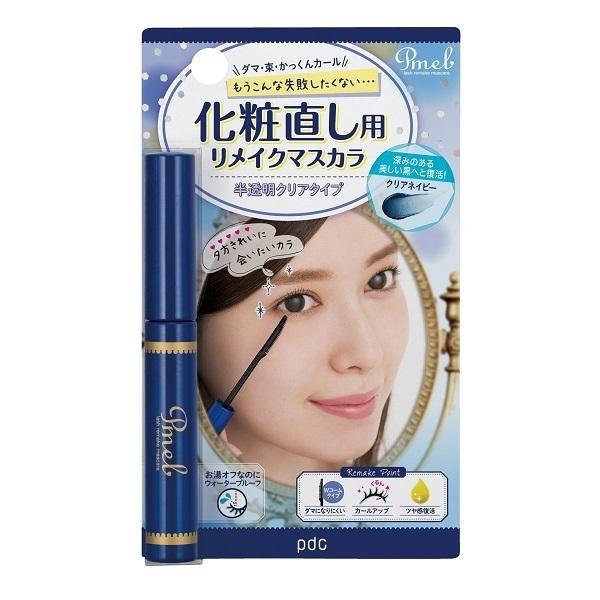 ピメル 化粧直し用リメイクマスカラ / クリアネイビー / 6g