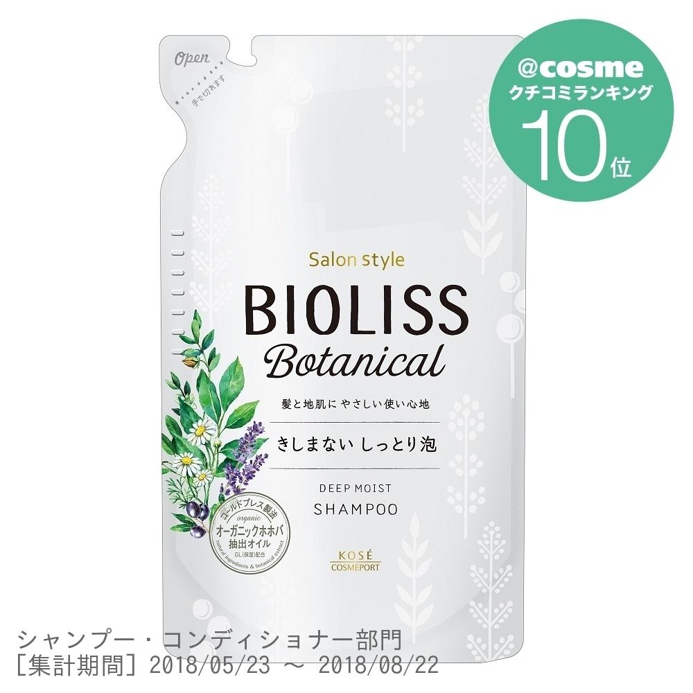 ビオリス ボタニカル シャンプー (ディープモイスト) / シャンプー(詰替) / 340mL