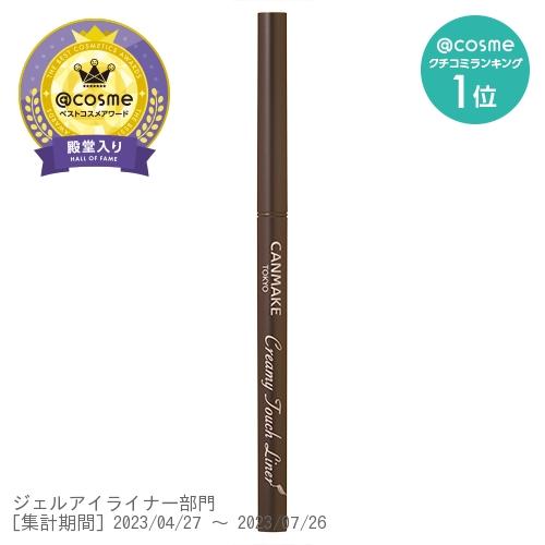 クリーミータッチライナー / 【02】ミディアムブラウン / 0.08g