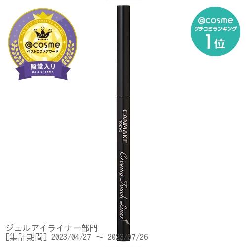 クリーミータッチライナー / 【01】ディープブラック / 0.08g