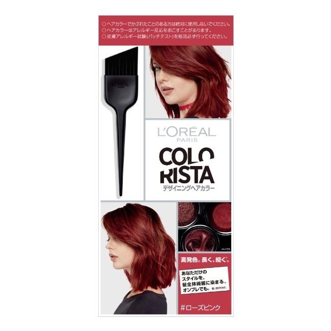カラーリスタ デザイニングヘアカラー / ローズピンク