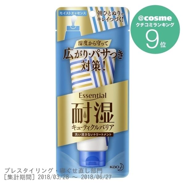 【3月19日発売】耐湿バリアモイストエッセンス / 本体 / 95g / グリーンアップル&ミュゲの香り
