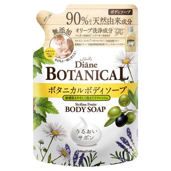 ボタニカル ボディソープ シチリアンフルーツ / 詰替え / 400ml