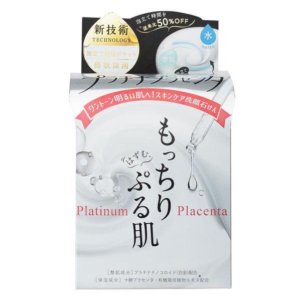 肌楽プラチナプラセンタ洗顔石けん / 60g / 無香料