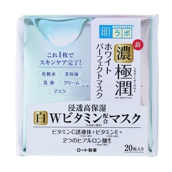 極潤 ホワイトパーフェクトマスク / 20枚