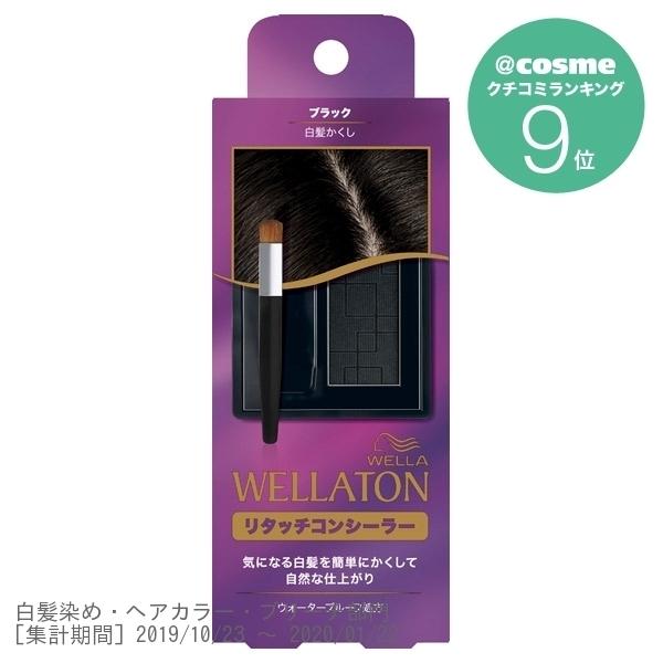 ウエラトーン リタッチコンシーラ / ブラック / 1個