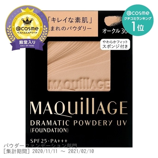 ドラマティックパウダリー UV / SPF25 / PA+++ / リフィル / オークル30 / 9.3g