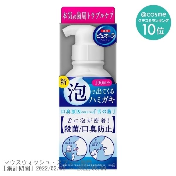 薬用 泡で出てくるハミガキ / 本体 / 190ml