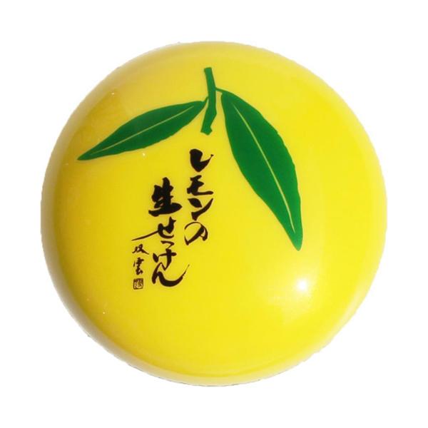 【20%ポイントバック】レモンの生せっけん / 50g
