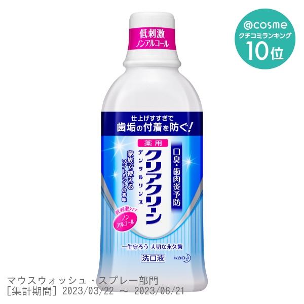 デンタルリンス ソフトミント 薬用洗口液 / 本体 / ボトル / 600ml / ソフトミント