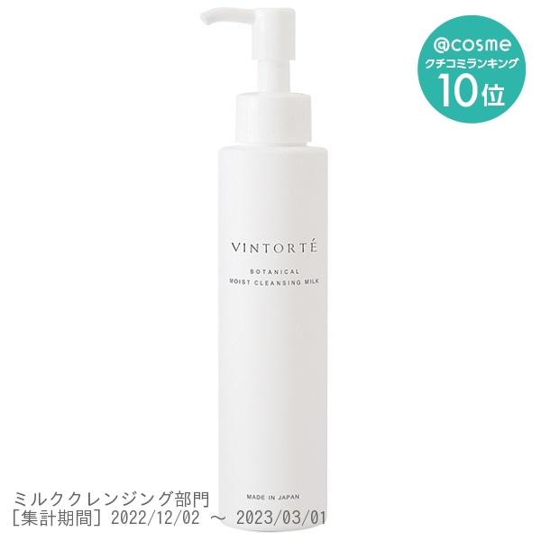 ボタニカルモイストクレンジングミルク / 本体 / 150g / 無香料