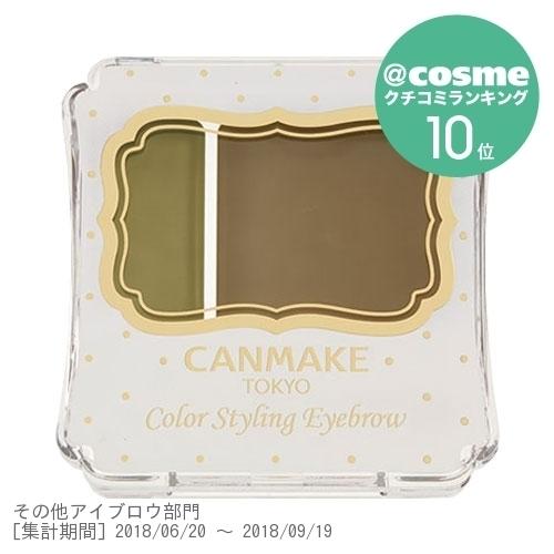カラースタイリングアイブロウ / 【02】オリーブブラウン / 2.4g