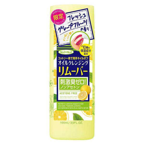オイルクレンジングリムーバー フレッシュグレープフルーツの香り / 100ml