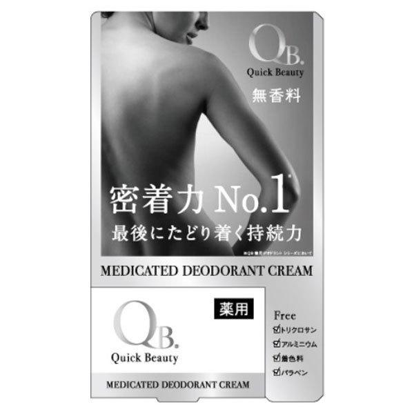 QB薬用デオドラントクリーム_W / 本体 / 30g / 無味 / 無香料