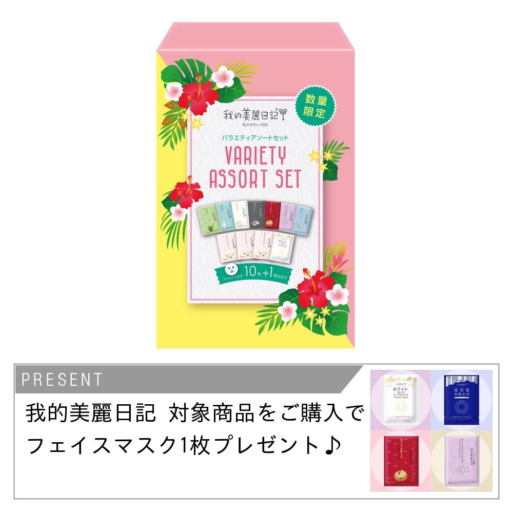 アソートセット2018 Spring Summer / 23ml×11