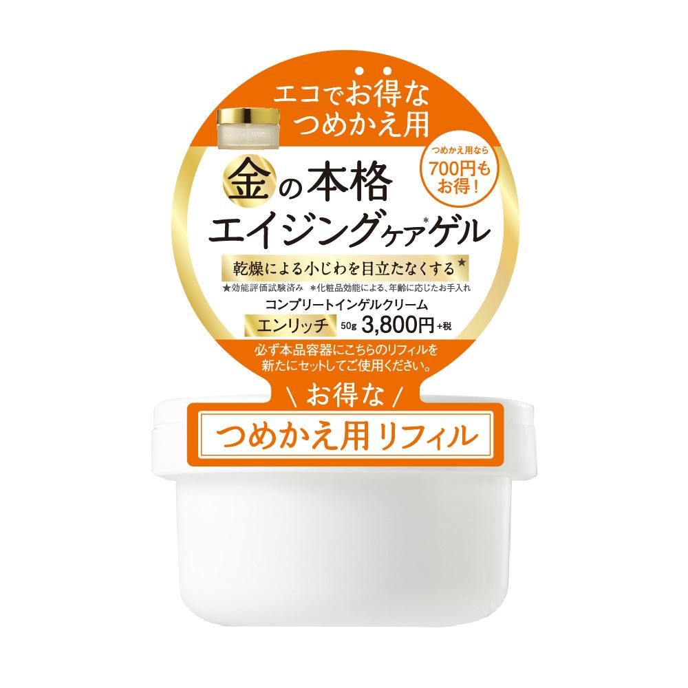 コンプリートインゲルクリーム エンリッチ / 詰替え / 50g