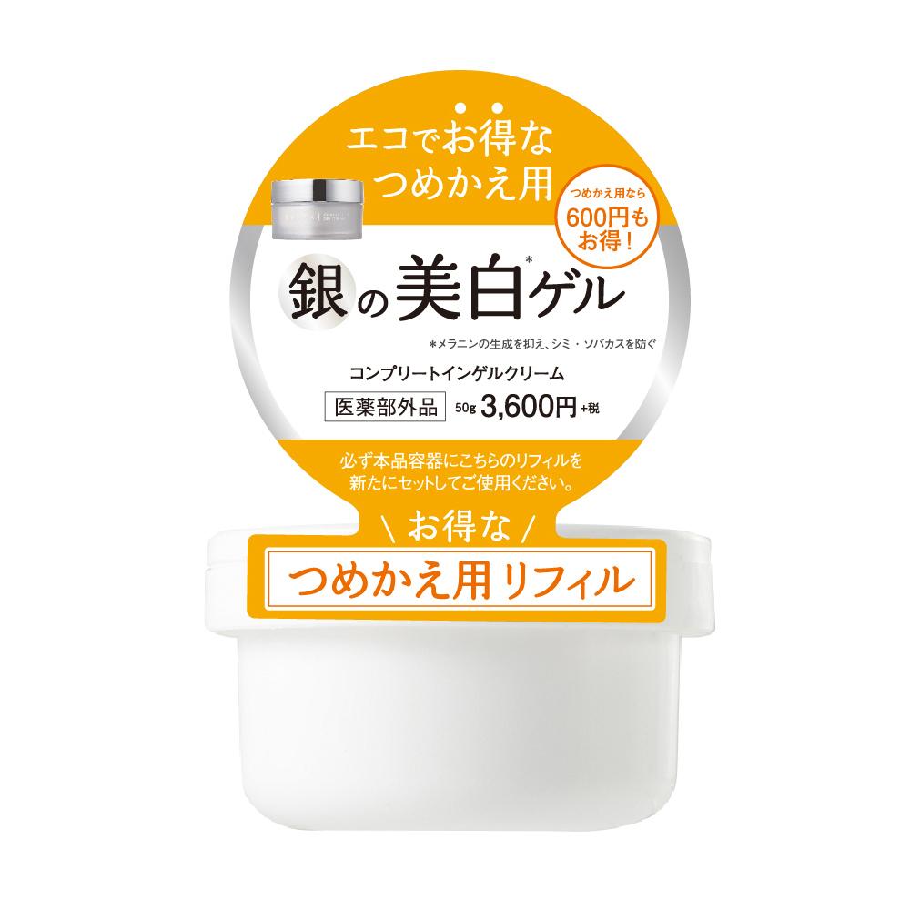 コンプリートインゲルクリーム / 詰替え / つめかえ用リフィル / 50g