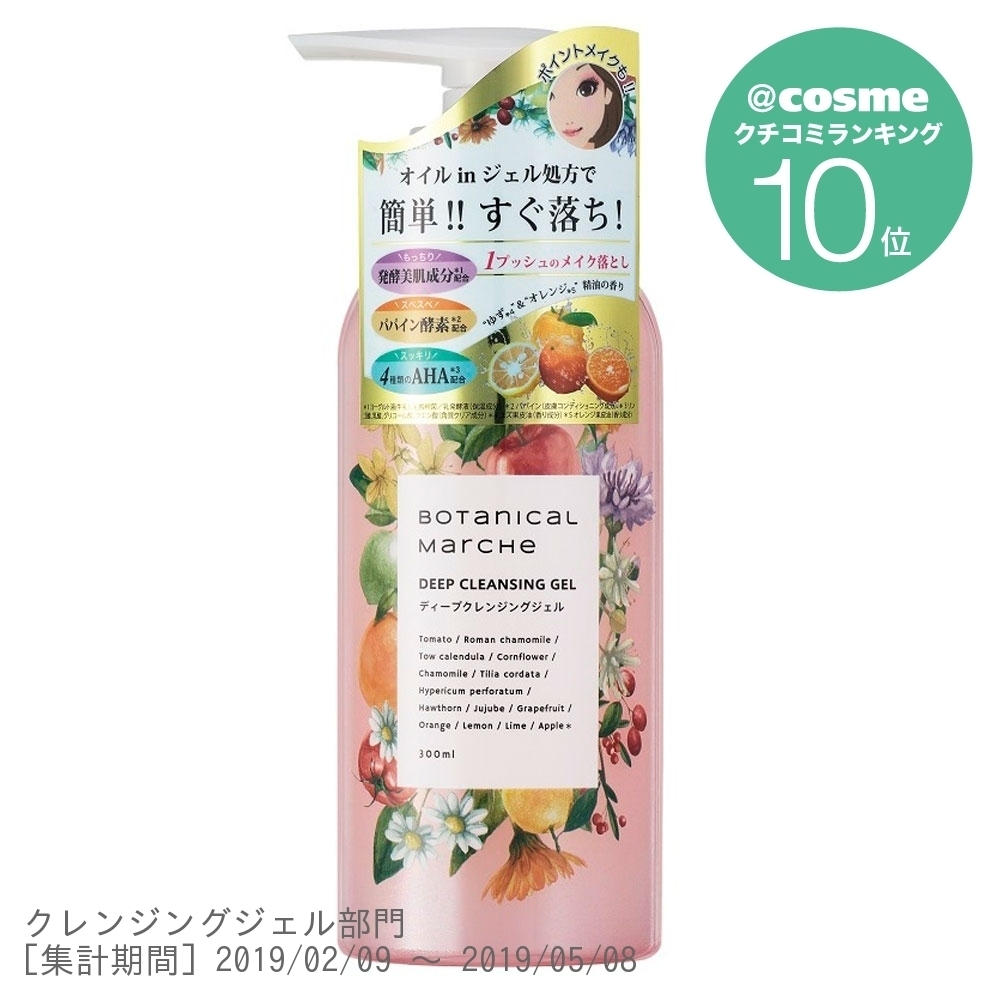 ディープクレンジングジェル / 本体 / 300ml / ゆず&オレンジの香り(精油)