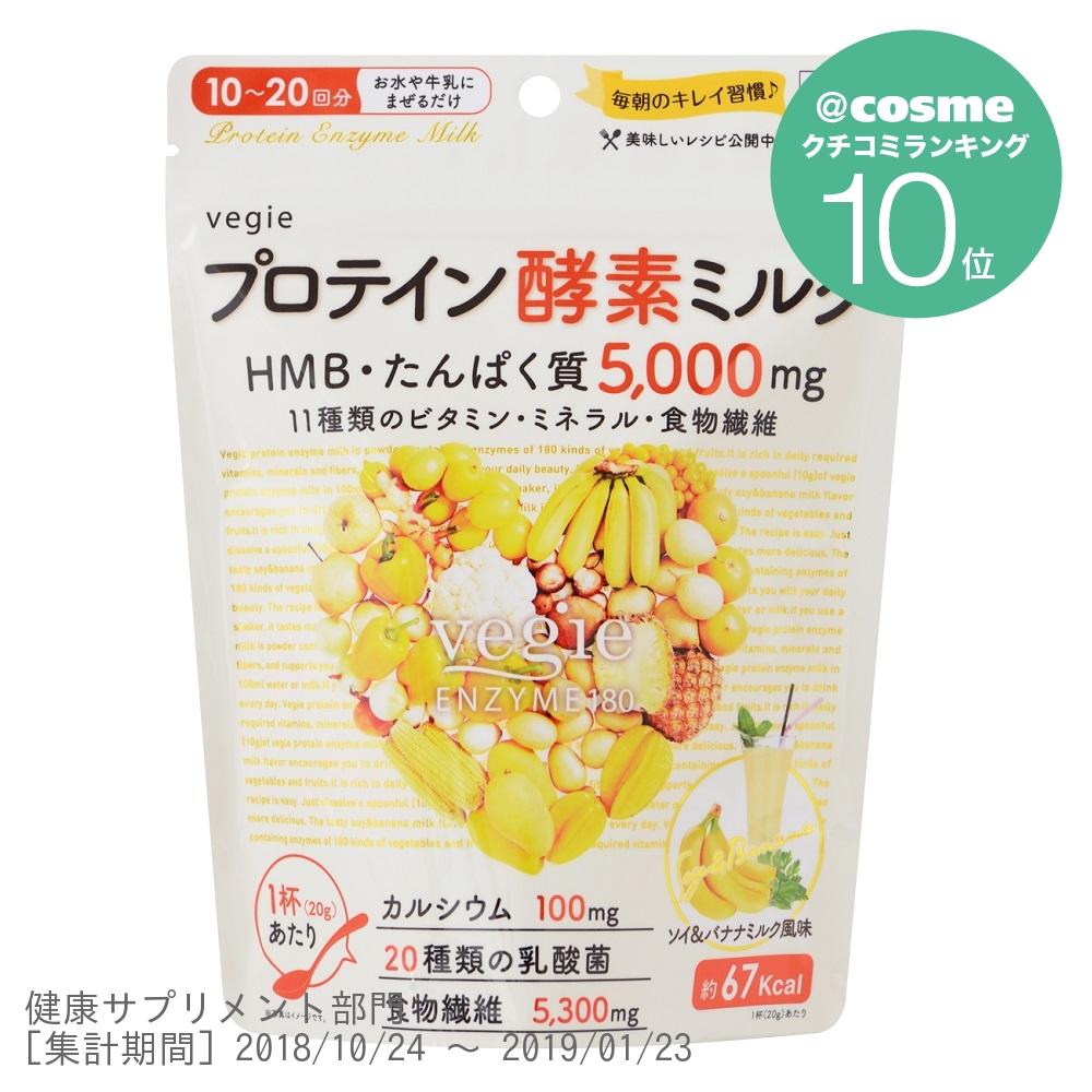 プロテイン酵素ミルク / 本体 / 200g