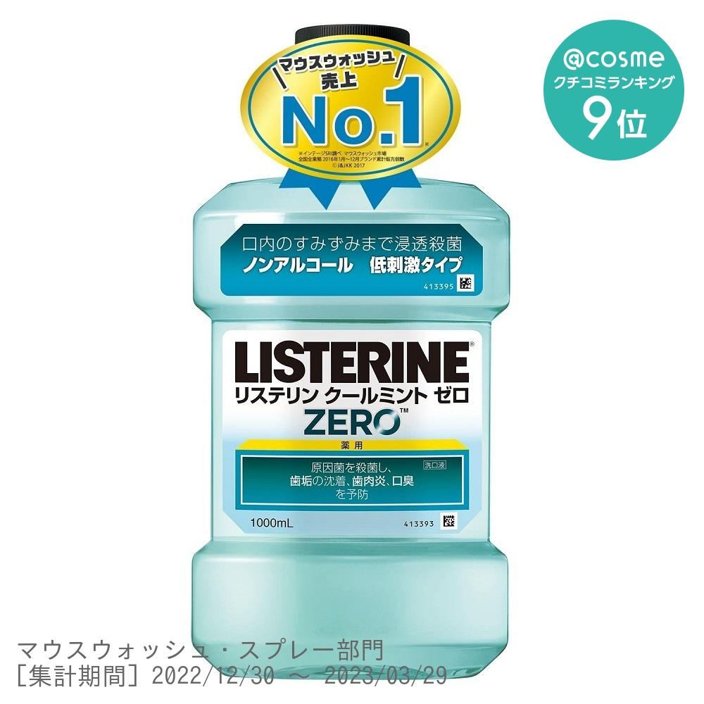 薬用リステリン / 1000ml / クールミントゼロ