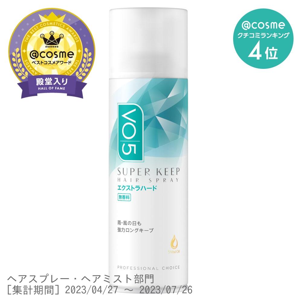スーパーキープヘアスプレイ<エクストラハード> 無香料 / 125g