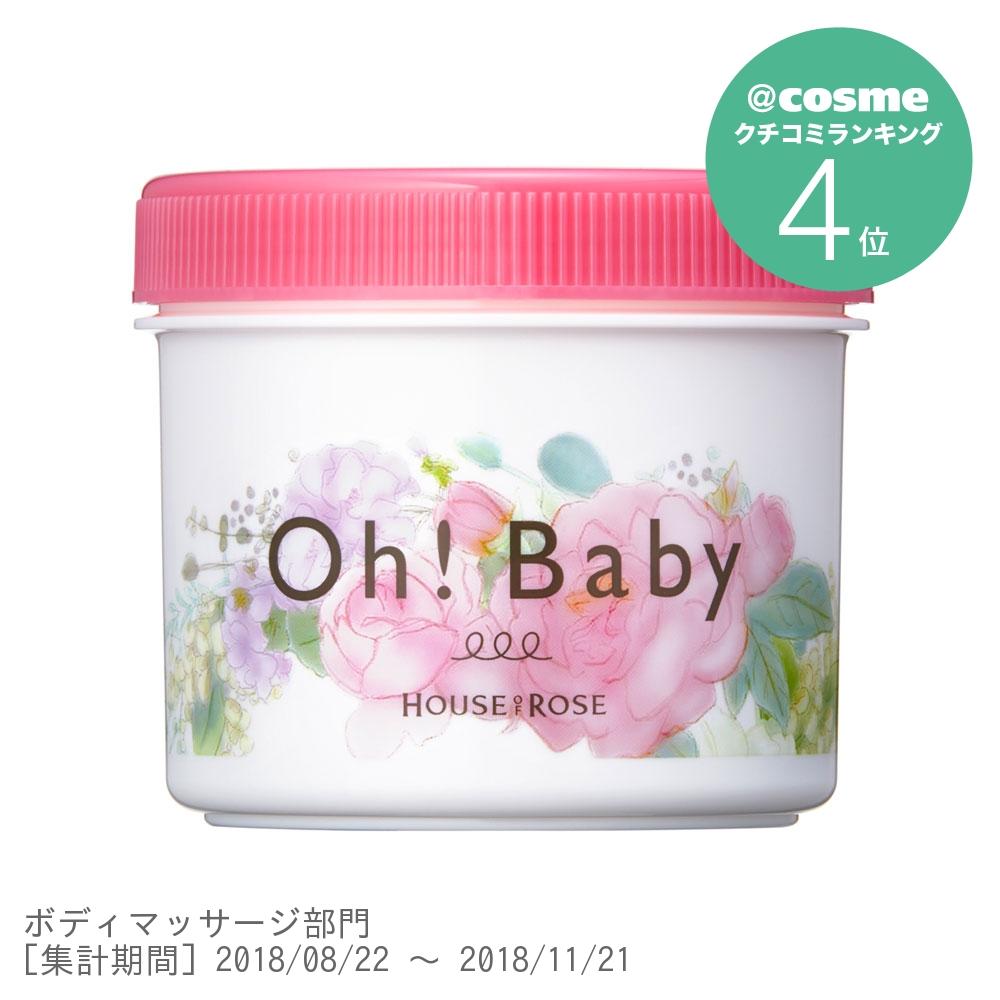 ボディスムーザー RF / 本体 / 350g / ローズ&フラワーの香り