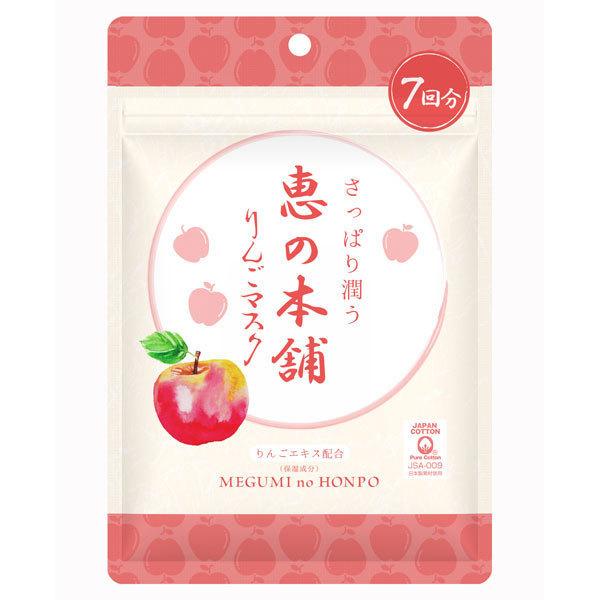 フルーツマスク りんご (さっぱり) / 本体 / 7枚入り(美容液:140ml) / りんごの香り