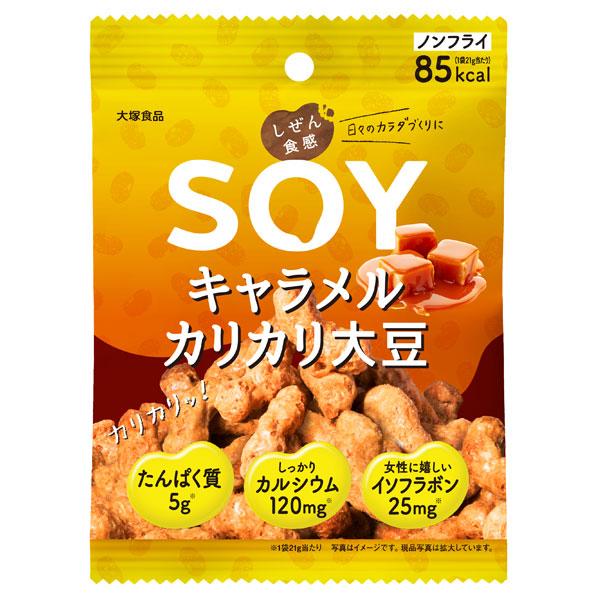 しぜん食感 SOY キャラメルカリカリ大豆 / 21g