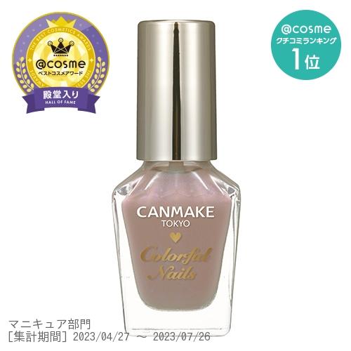 カラフルネイルズ / 【17】チャイキス / 8ml
