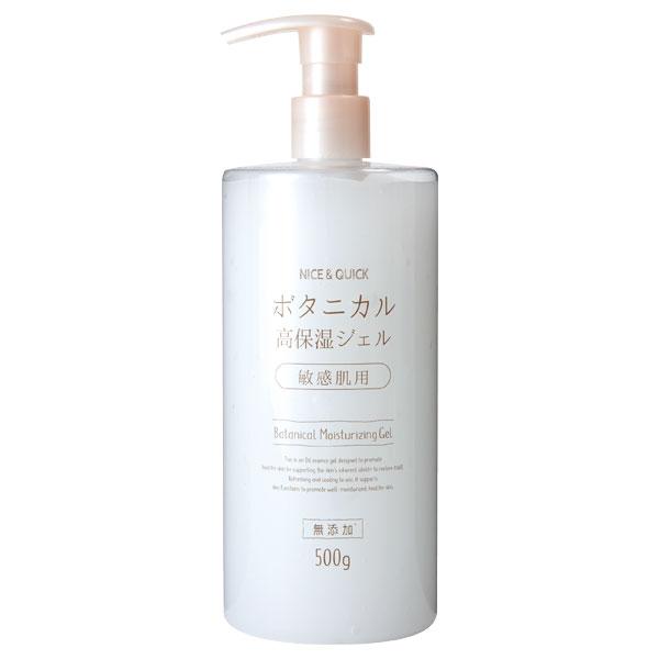ボタニカル高保湿ジェル / 本体 / 500g