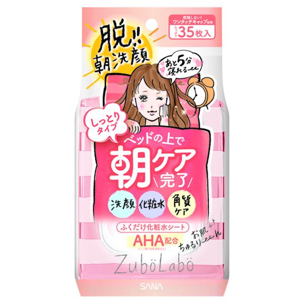 朝用ふきとり化粧水シート しっとりタイプ / 本体 / 35枚