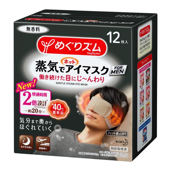 蒸気でホットアイマスク FOR MEN 無香料 / 12枚 / 無香料