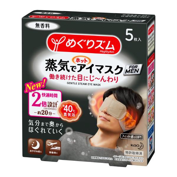 蒸気でホットアイマスクMEN / 5枚 / 無香料