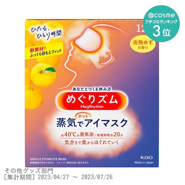 蒸気でホットアイマスク 完熟ゆずの香り / 12枚