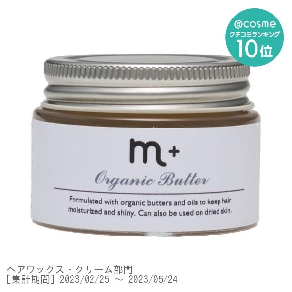 m+オーガニックバター / 本体 / 50g