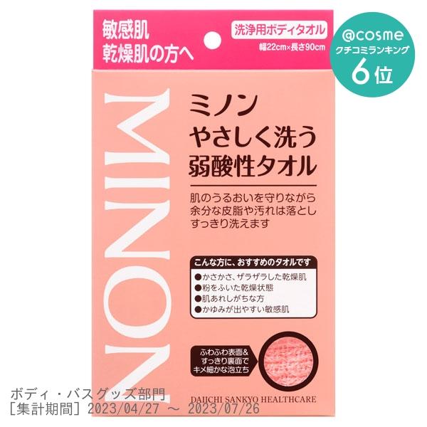 ミノンやさしく洗う弱酸性タオル / 本体 / 1枚