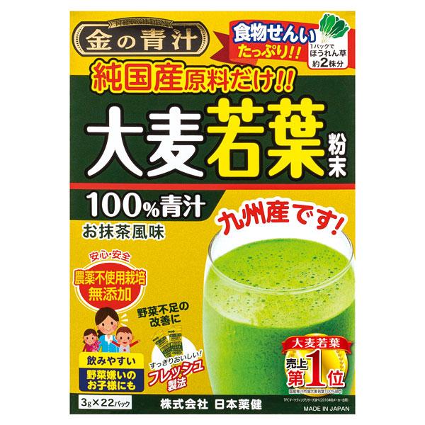 金の青汁 純国産大麦若葉100%粉末 / 本体 / 3g×22袋 / 抹茶風味