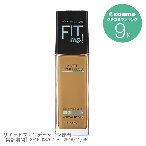 フィットミー リキッド ファンデーション / 330 健康的な肌色(イエロー系) / 30ml