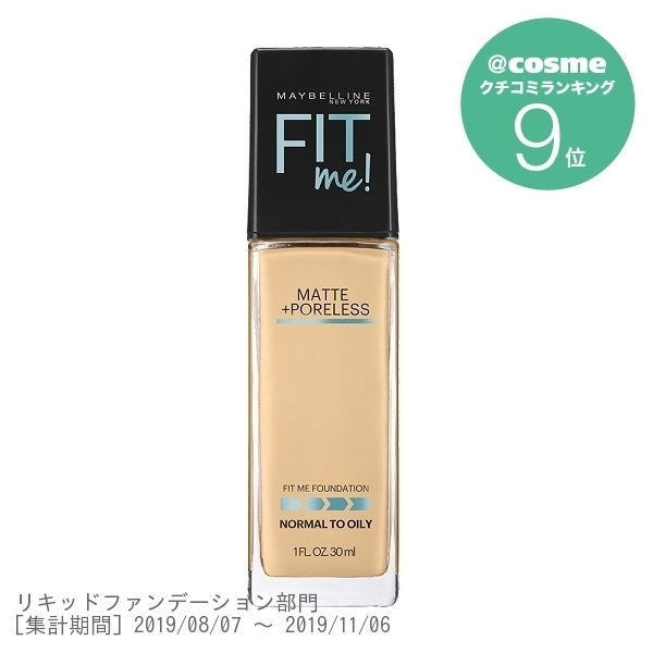 フィットミー リキッド ファンデーション / 120 標準的な肌色(イエロー系) / 30ml