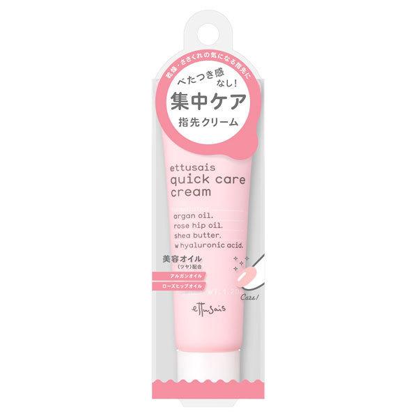 クイックケアクリーム / 本体 / 30g / ふんわり清潔感のある香り