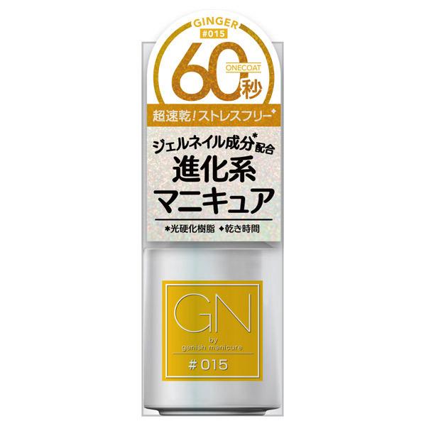 ジーエヌバイジーニッシュマニキュア / 15ジンジャー / 5ml